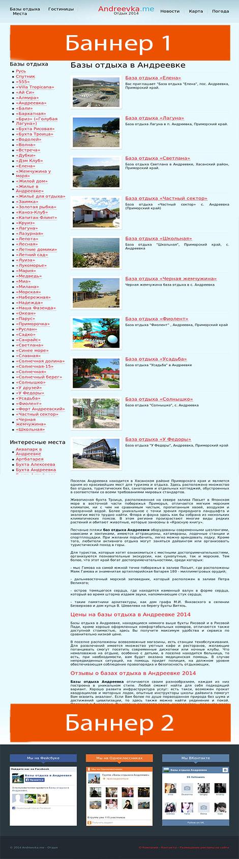 схема размещения рекламы на сайте andreevka.me  height=